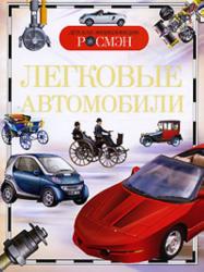 фото Легковые автомобили, Росмэн, Золотов А. В.