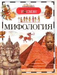 фото Мифология, Росмэн, Дорохина Л. Н.