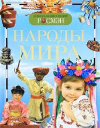 Народы мира, Росмэн, Волкова А. В. SotMarket.ru 160.000
