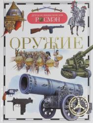 фото Оружие, Росмэн, Шокарев Ю. В.