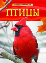Птицы, Росмэн, Догерти Д. SotMarket.ru 180.000