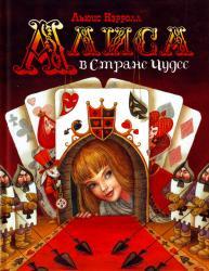 Алиса в Стране чудес, Росмэн, Кэрролл Л. SotMarket.ru 1260.000