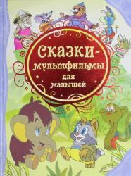 Сказки-мультфильмы для малышей, Росмэн SotMarket.ru 210.000