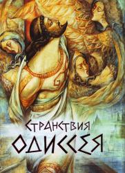фото Странствия Одиссея, Росмэн, Гомер