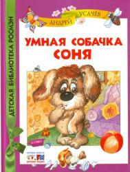 фото Умная собачка Соня, Росмэн, Усачев А.А.