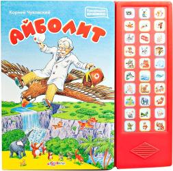 Айболит, Азбукварик, Чуковский К. SotMarket.ru 1170.000