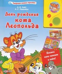 Фото музыкальной книги День рождения кота Леопольда, Азбукварик, Хайт А., Левенбук А.