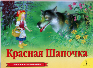 фото Красная шапочка, Росмэн, Перро Ш.