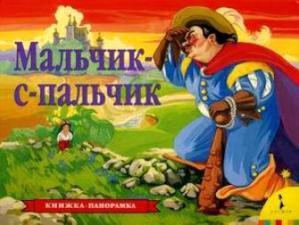 Мальчик-с-пальчик, Росмэн SotMarket.ru 200.000