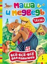 фото Маша и Медведь, Росмэн