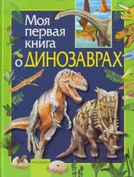 фото Моя первая книга о динозаврах, Травина И.В., Росмэн