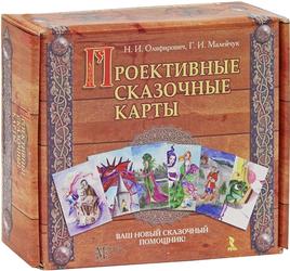 Фото настольной игры Речь Проективные сказочные карты 5183320
