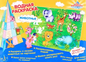 Животные Пирамида открытий 36001 SotMarket.ru 150.000