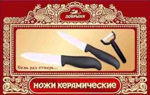 Фото набора ножей Добрыня DO 1118