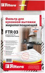 фото Фильтр для вытяжки Filtero FTR 03