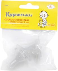 Курносики 12057 SotMarket.ru 160.000