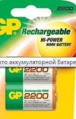 Аккумулятор GP 220CH-2CR2 SotMarket.ru 404.000
