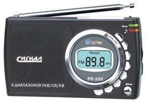 Фото радиоприемника Бердский завод радиоприемников РП-102