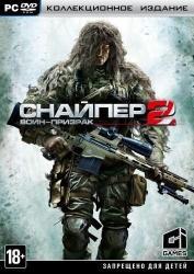 фото Снайпер. Воин Призрак 2. Коллекционное издание 2013 PC