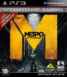 фото Метро 2033. Луч надежды. Ограниченное издание 2013 PS3