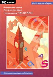Новый Диск Английский язык. Грамматика: ЧАСТИ РЕЧИ SotMarket.ru 3900.000