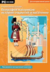 Новый Диск География материков: история открытий и население SotMarket.ru 3900.000