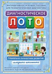 Новый Диск Социально-личностное развитие младшего школьника SotMarket.ru 3900.000