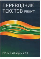 PROMT 4U 9.0 ГИГАНТ 4606892012150 SotMarket.ru 1240.000