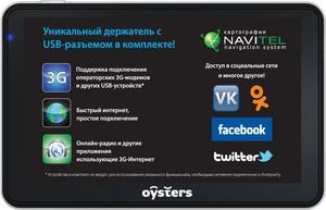 фото GPS навигатор Oysters Chrom 2011 3G Navitel