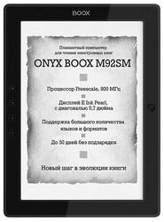 фото Электронная книга Onyx Boox M92SM Titan