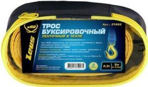 Буксировочный трос Zeus ZT400 SotMarket.ru 530.000