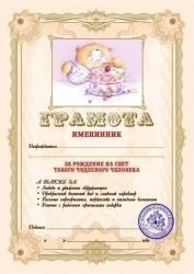 Грамота Эврика Именинник SotMarket.ru 120.000
