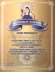 Грамота Эврика Настоящий мужчина SotMarket.ru 380.000