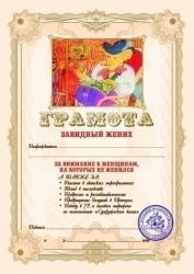 Грамота Эврика Завидный Жених SotMarket.ru 120.000