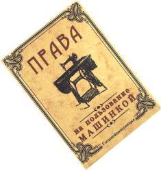 Обложка для паспорта Эврика N189 На пользование машинкой SotMarket.ru 160.000