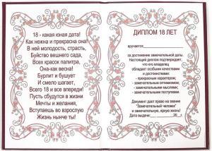 Диплом Эврика 18 лет SotMarket.ru