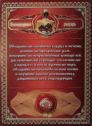 Диплом Эврика Благородный рыцарь SotMarket.ru 120.000