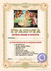 Диплом Эврика Богиня Любви и Красоты SotMarket.ru