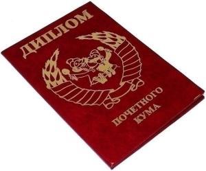 Диплом Эврика Почётного кума SotMarket.ru 140.000