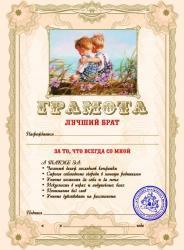 Грамота Эврика Лучший Брат SotMarket.ru 380.000