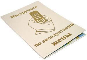 Диплом Эврика Инструкция по эксплуатации жены