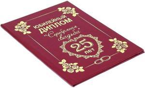 Диплом Эврика Серебрянная свадьба 25 лет SotMarket.ru 140.000
