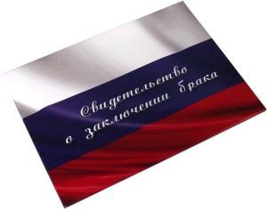 Диплом Эврика Свидетельство о браке №1 Триколор 94696 SotMarket.ru 410.000