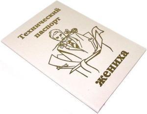 Диплом Эврика Техпаспорт жениха SotMarket.ru