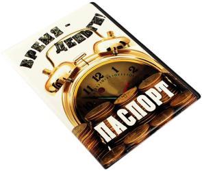 фото Обложка для паспорта Эврика N232 Время деньги
