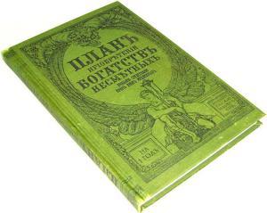 фото Книга для записей Эврика План приобретения богатств
