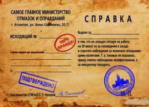 Набор справок Эврика Опоздал на работу из-за засады 95013 SotMarket.ru
