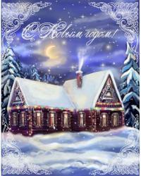 фото Феникс Новогоднее оконное украшение С Новым Годом 31256