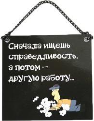 Фото плакат Эврика А6 СПРАВЕДЛИВОСТЬ 90716