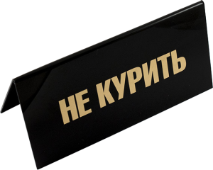 Табличка на стол Эврика НЕ КУРИТЬ 96074 SotMarket.ru 150.000